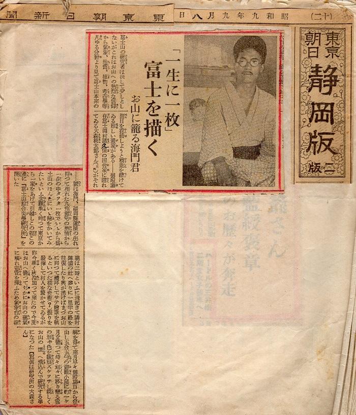 東京朝日新聞静岡版、昭和9年9月8日