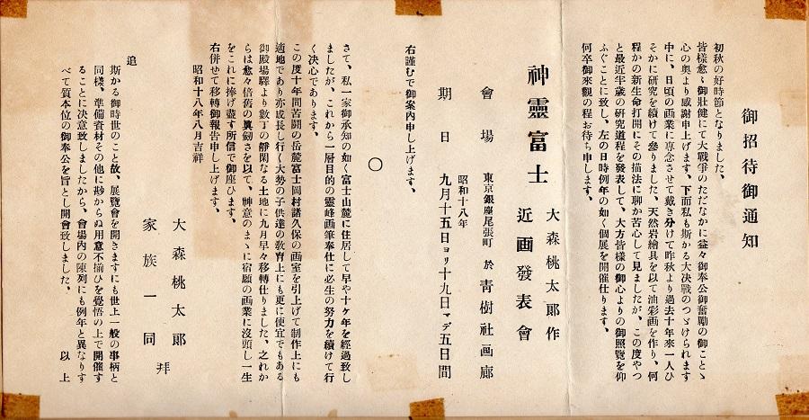 神霊富士近画発表会、昭和18年9月、青樹社画廊